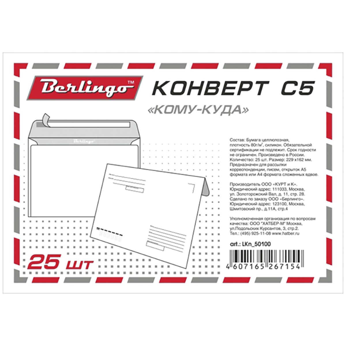Berlingo Конверт C5 с подсказом 25 шт конверт noname 817995 без окна 110 х 220 мм 817995