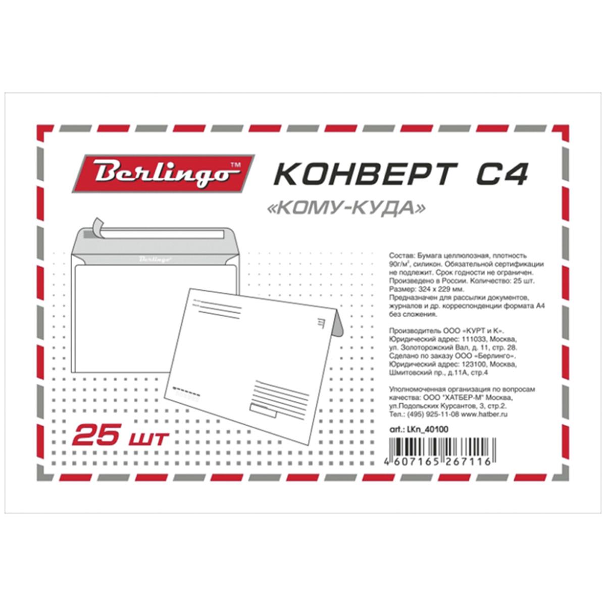 Berlingo Конверт C4 с подсказом 25 шт