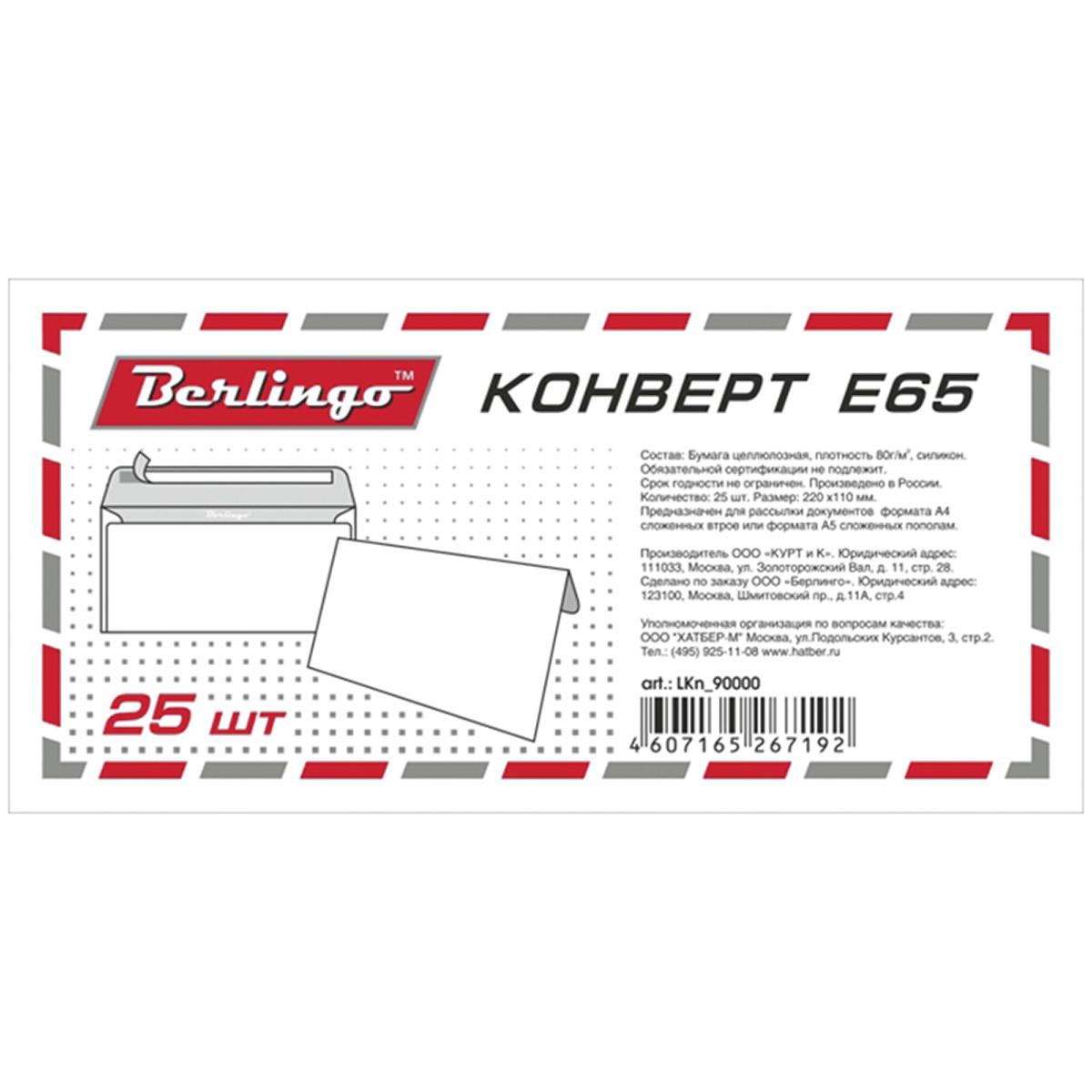 Berlingo Конверт E65 25 шт эффективное дели 3423 5 крафт конверт почтовое отделение стандартный конверт 220 110мм 20 листов одного пакета