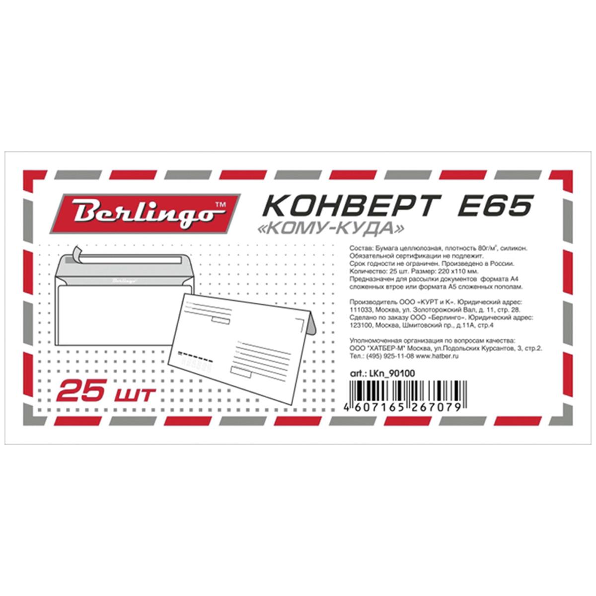 Berlingo Конверт E65 с подсказом 25 шт эффективное дели 3423 5 крафт конверт почтовое отделение стандартный конверт 220 110мм 20 листов одного пакета