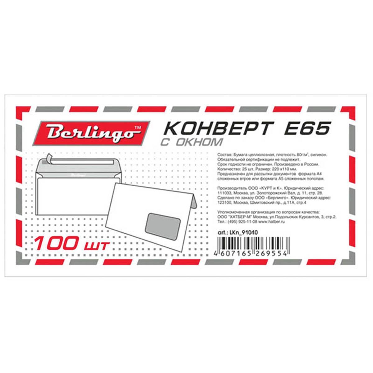 Конверт E65 100 шт LKn_91010