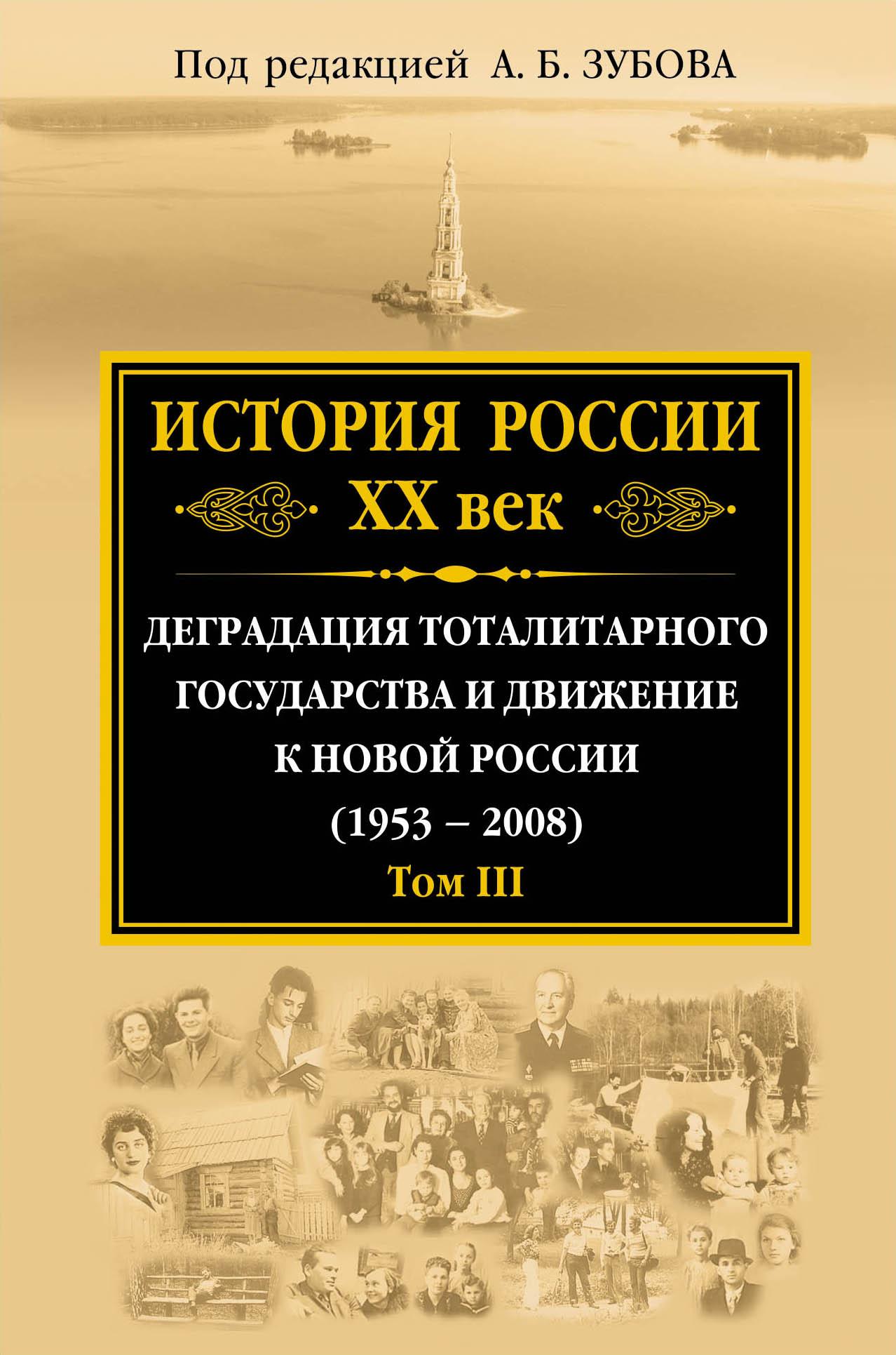 История России XX век. Деградация тоталитарного государства и движение к новой России (1953-2008). Том 3