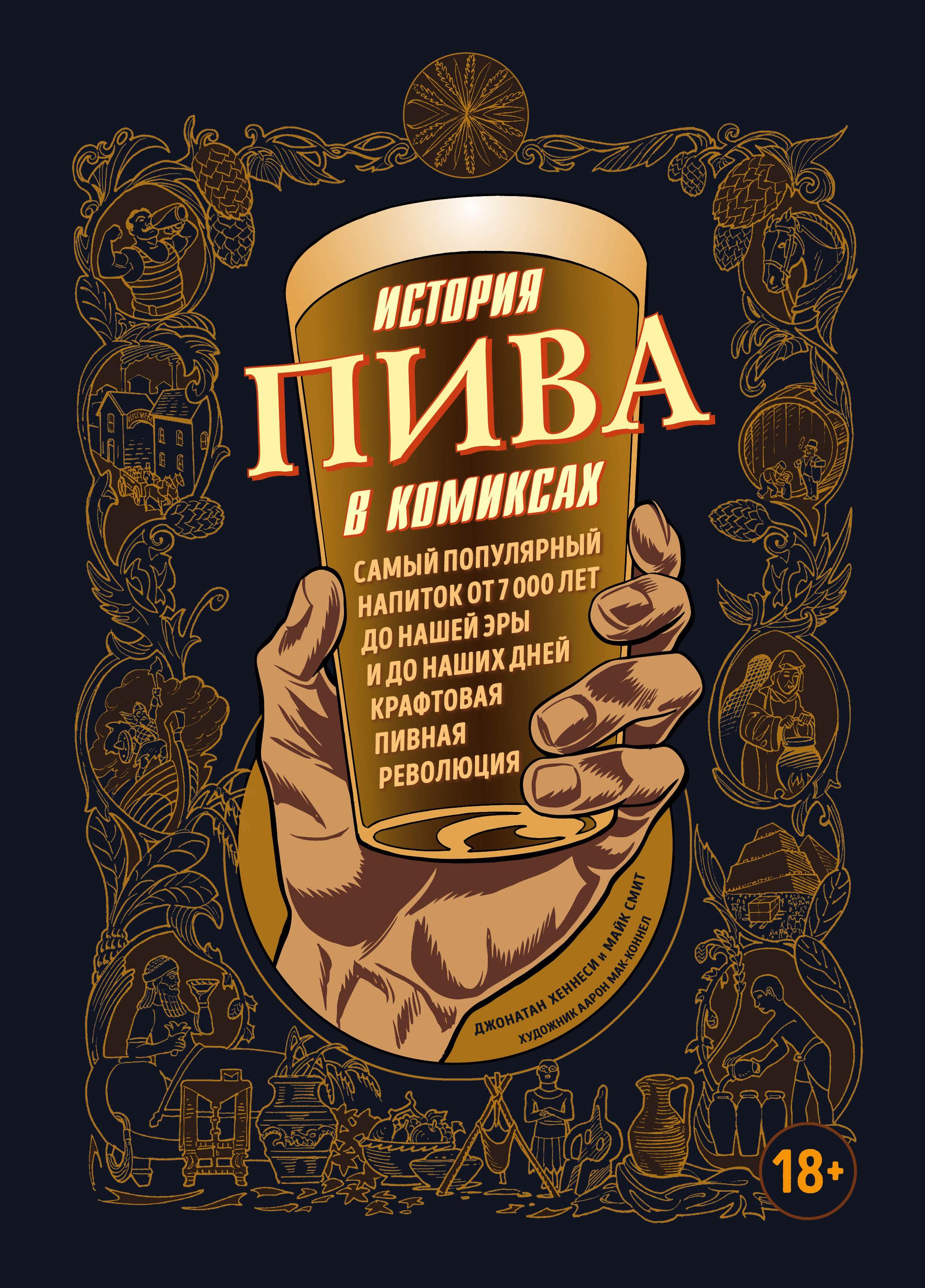 Д. Хеннеси, М. Смит История пива в комиксах цена