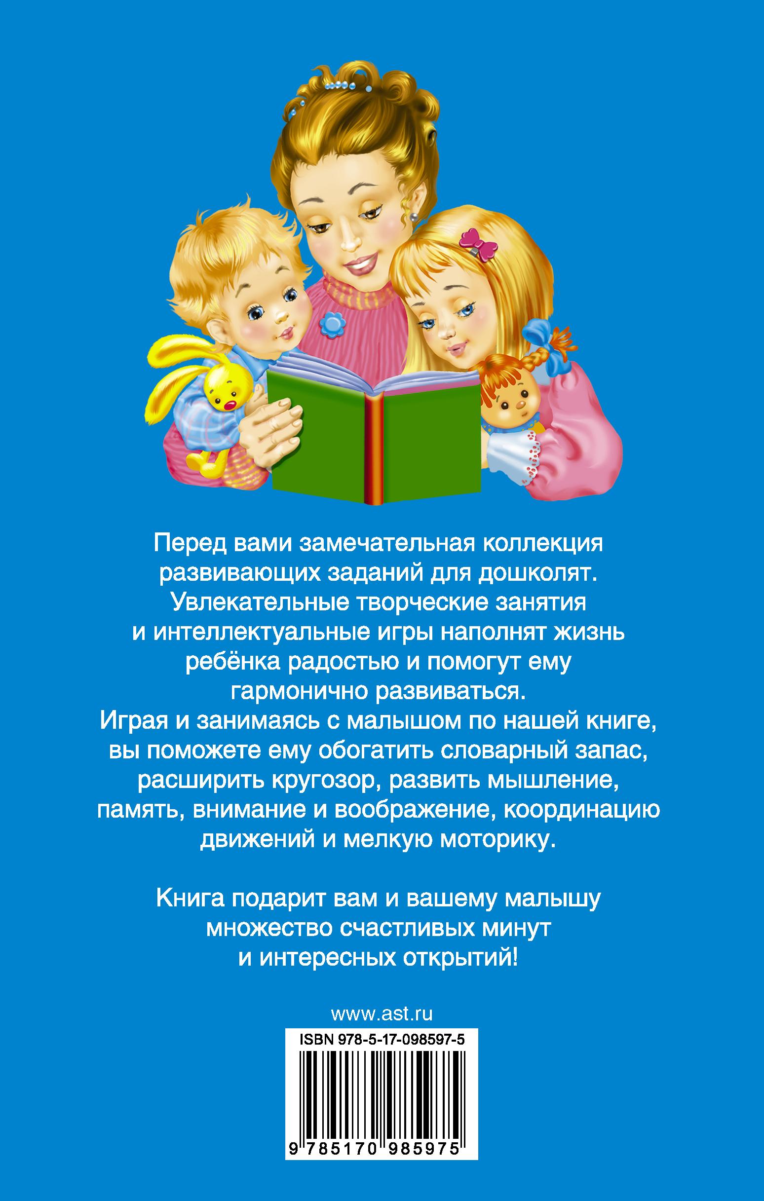 Книга 1000 развивающих заданий для детей от 0 до 6 лет. Валентина Дмитриева