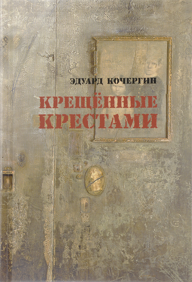 Эдуард Кочергин Крещенные крестами. Записки на коленках
