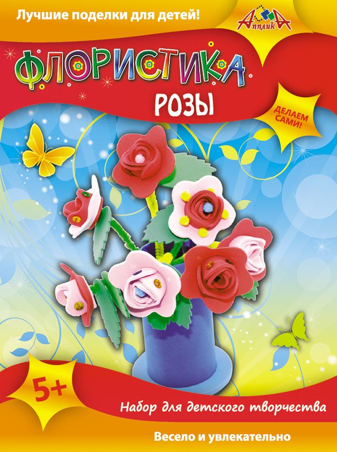 Апплика Набор для создания букета Розы апплика игра шнуровка самосвал