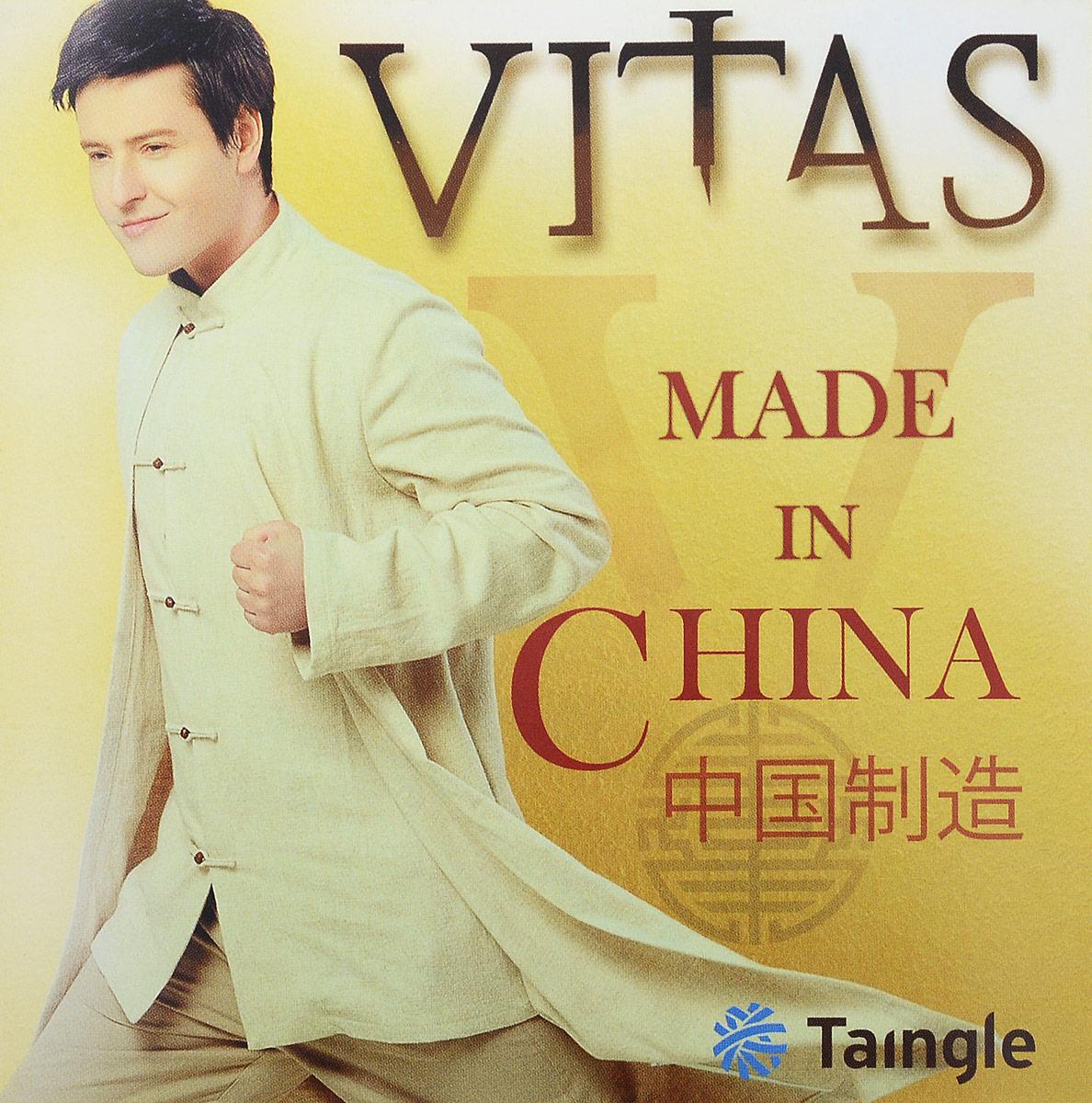 купить Витас Витас. Made in China по цене 299 рублей