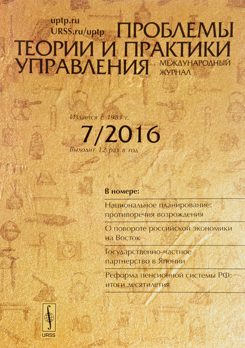 Проблемы теории и практики управления, №07, 2016