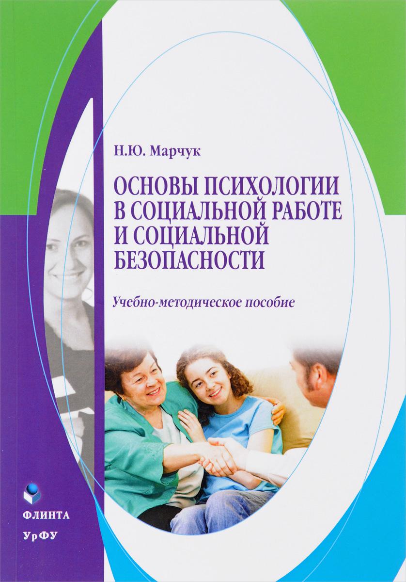 Н. Ю. Марчук Основы психологии в социальной работе и социальной безопасности