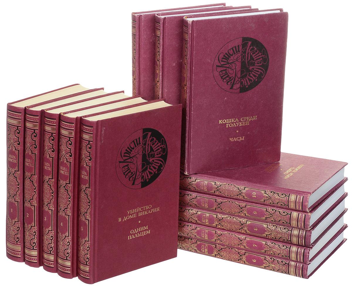 Агата Кристи Агата Кристи. Собрание сочинений (комплект из 13 книг) цена и фото