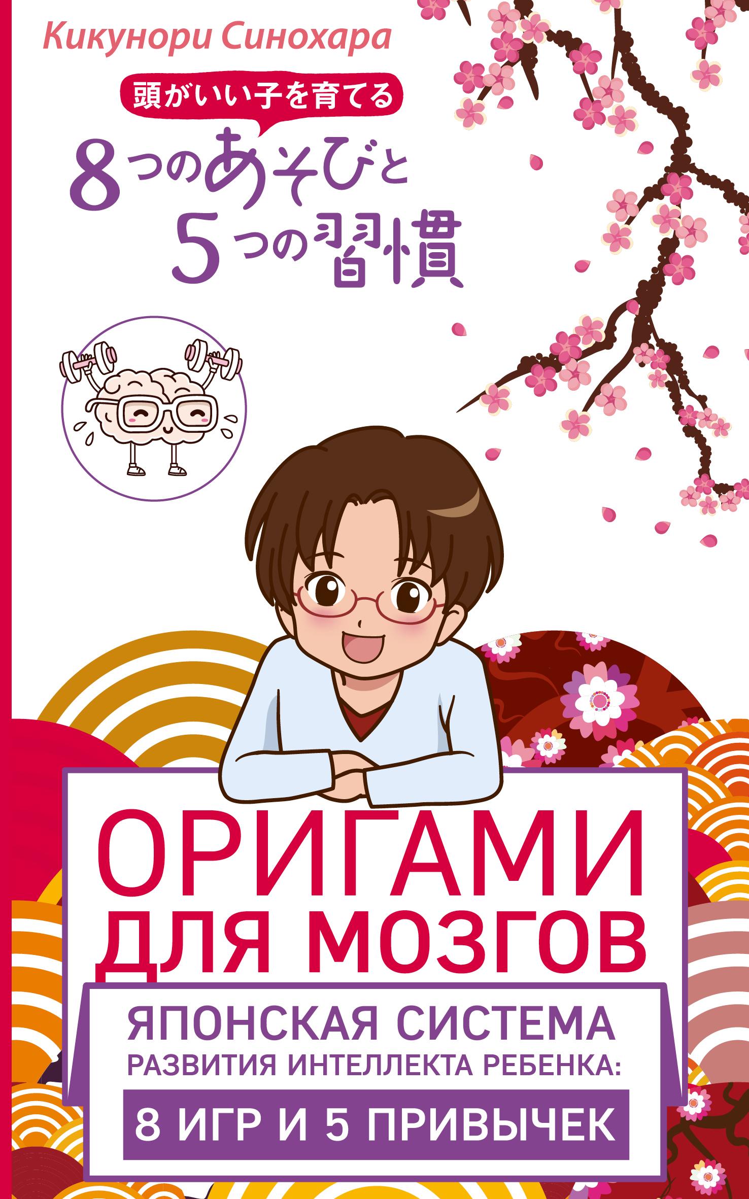 Оригами для мозгов. Японская система развития интеллекта ребенка. 8 игр и 5 привычек. Кикунори Синохара