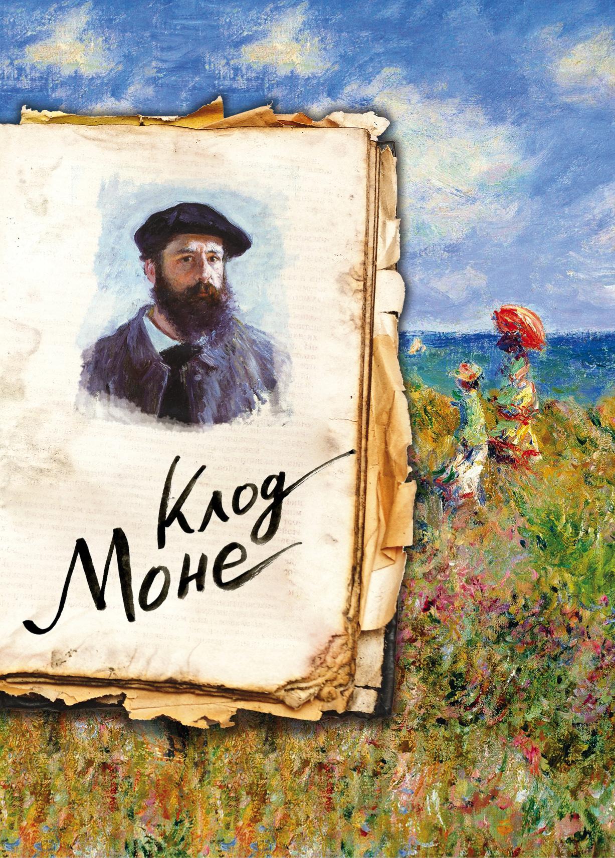 Н. Павлова Моне. Жизнь и творчество в 500 картинах