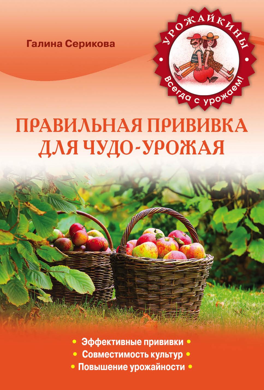 Галина Серикова Правильная прививка для чудо-урожая прививка от бешенства москва