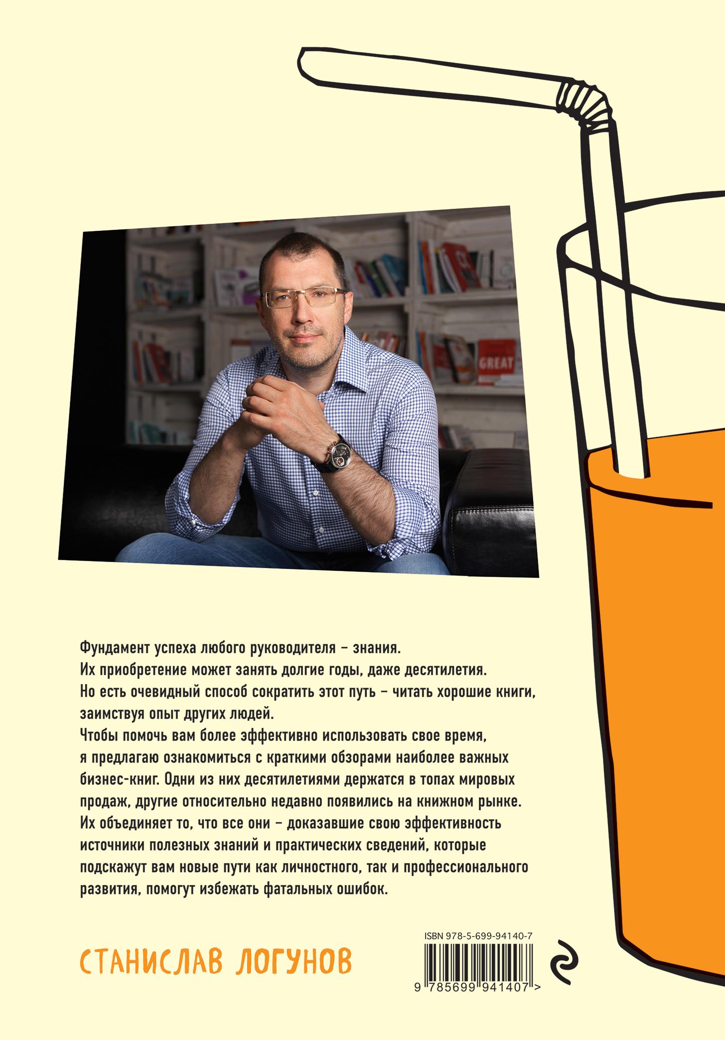 Книга 27 книг успешного руководителя. Станислав Логунов