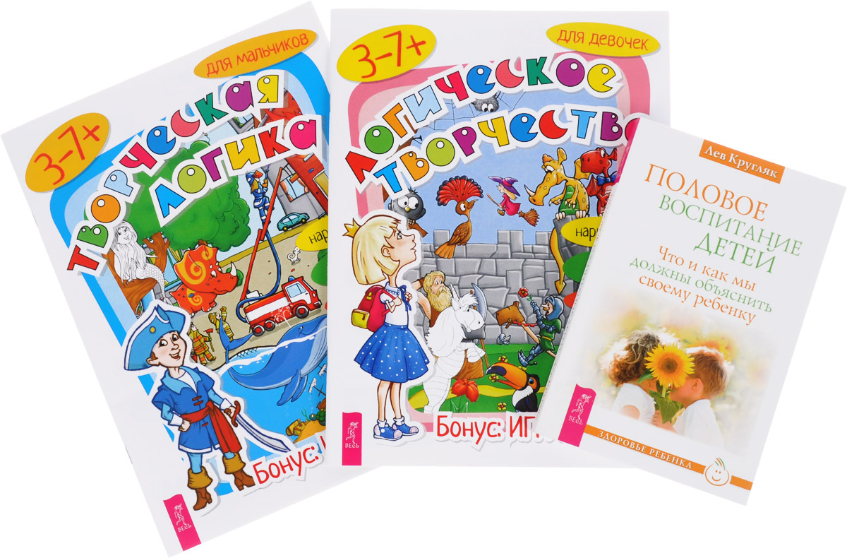 Лев Кругляк Логическое творчество. Творческая логика. Половое воспитание детей (Комплект из 3 книг) цена и фото