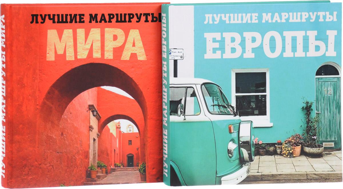 Н. В. Прядкина Лучшие маршруты Европы. Лучшие маршруты мира (комплект из 2 книг)