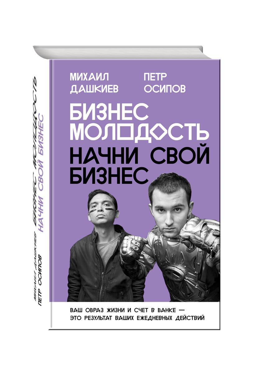 Михаил Дашкиев, Петр Осипов Бизнес Молодость. Начни свой бизнес