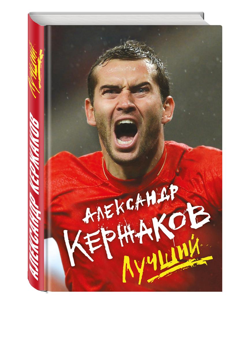 Александр Кержаков Александр Кержаков. Лучший