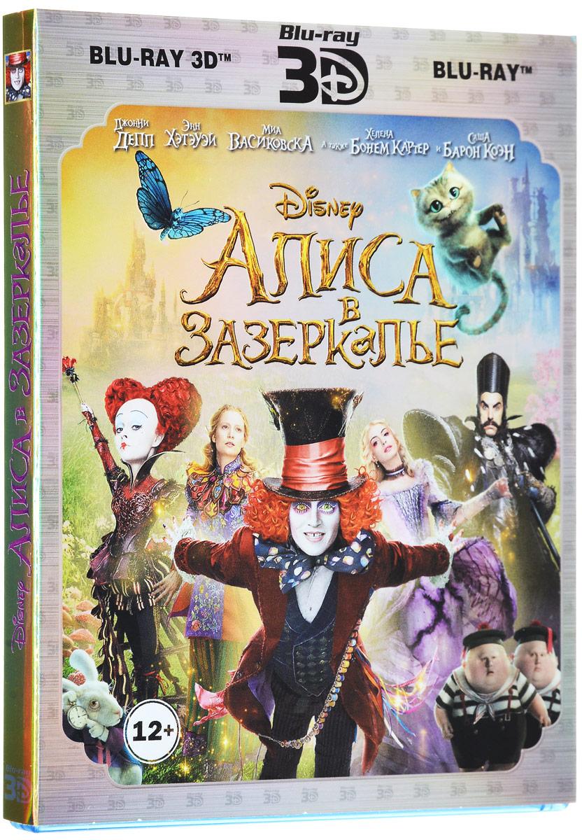 Алиса в Зазеркалье 3D и 2D (2 Blu-ray) другой мир войны крови 3d и 2d blu ray