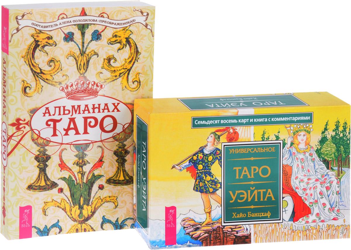 Универсальное Таро Уэйта. Альманах Таро (комплект из 2 книг)
