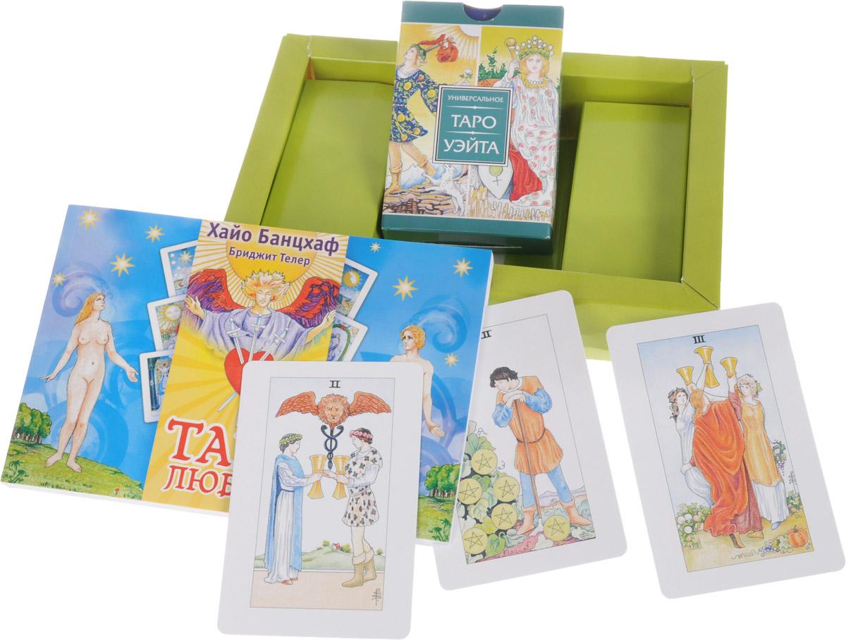 Таро - просто. Таро любви (комплект из 2 книг, 78 карт)