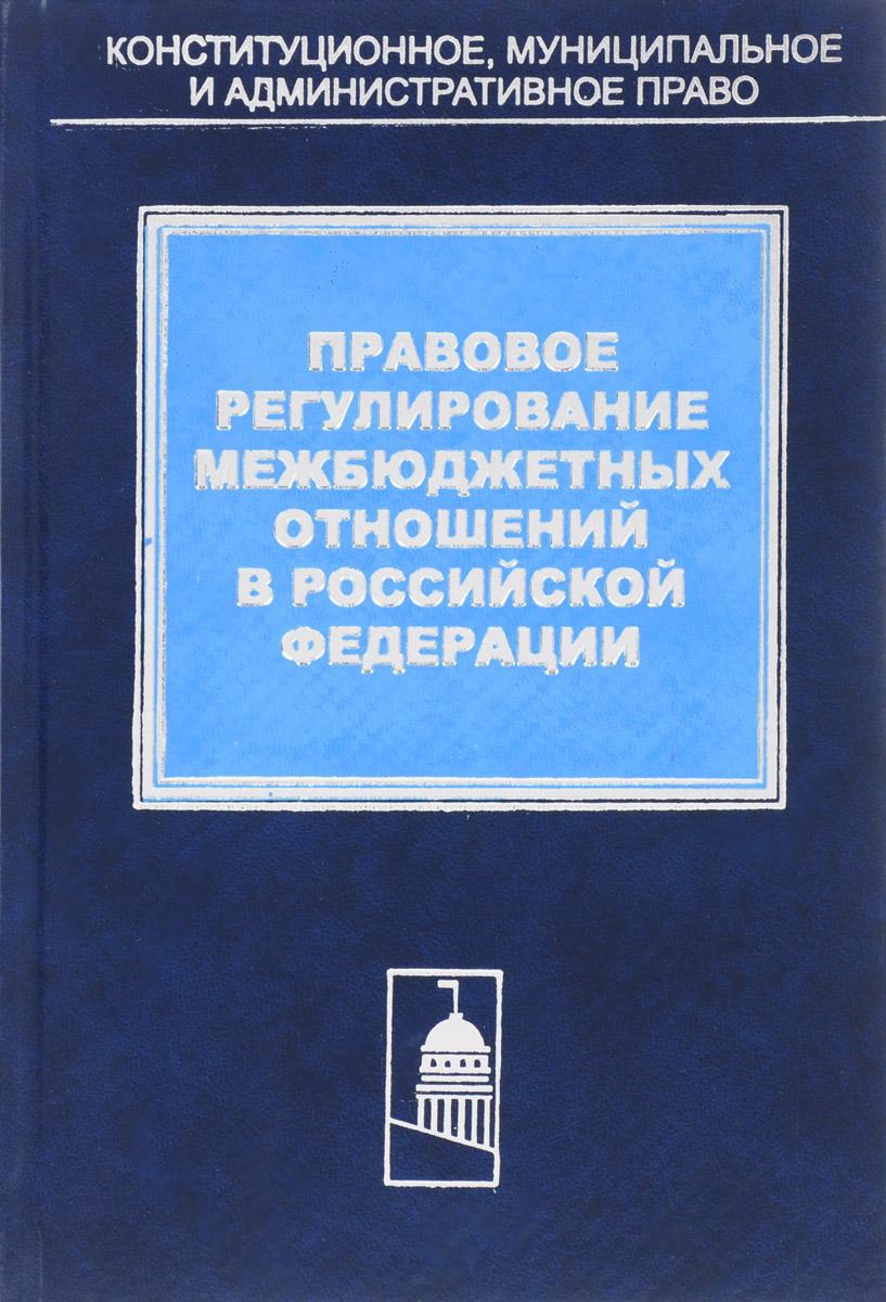 Правовое регулирование межбюджетных отношений в Российской Федерации сергей чернов конституционно правовое регулирование отношений между российской федерации и ее субъектами