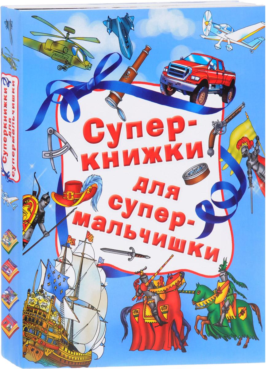 Андрей Рахманов Суперкнижки для супермальчишки (комплект из 4 книг)