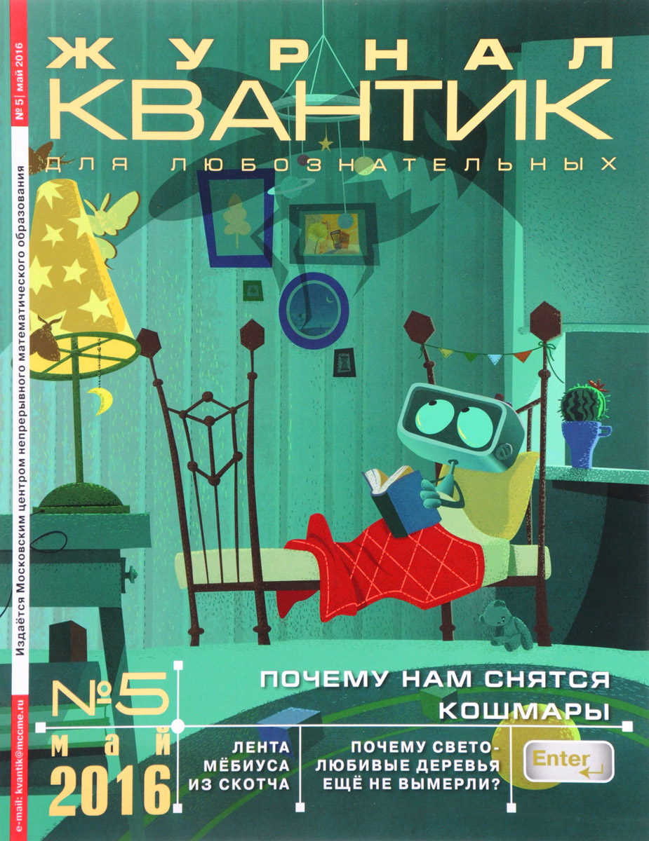 Квантик, № 5, май 2016 квантик 5 май 2014