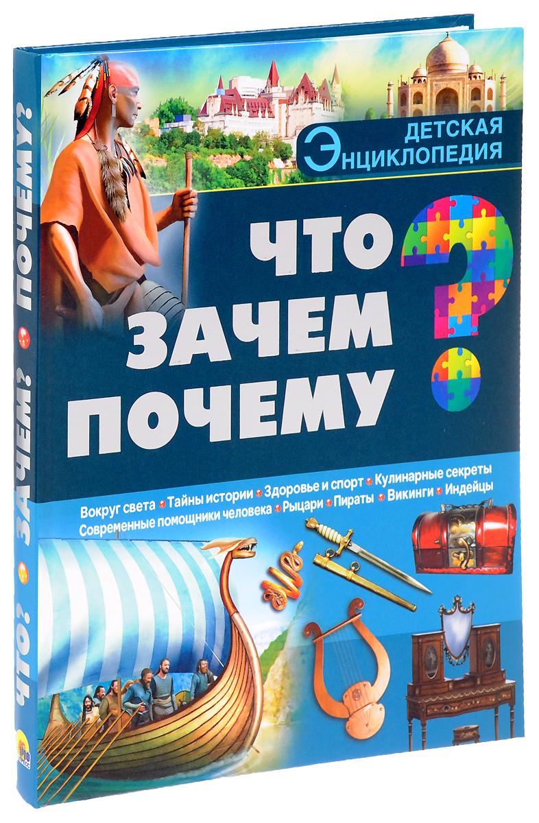 Леся Калугина Что? Зачем? Почему? цены онлайн