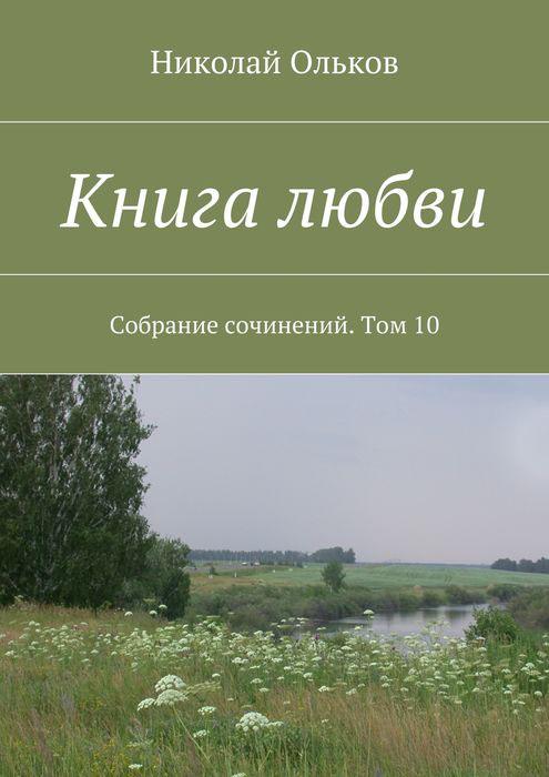 Николай Ольков. Собрание сочинений. Том 10. Книга любви