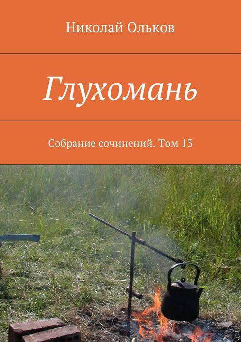 Николай Ольков. Собрание сочинений. Том 13. Глухомань