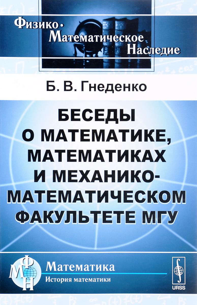 Б. В. Гнеденко. Беседы о математике, математиках и механико-математическом факультете МГУ 0x0