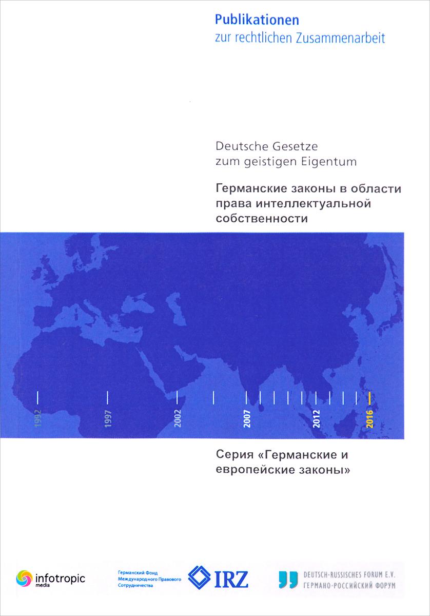 Т. Яковлева Германские законы в области права интеллектуальной собственности бенигсен в закон шруделя сборник