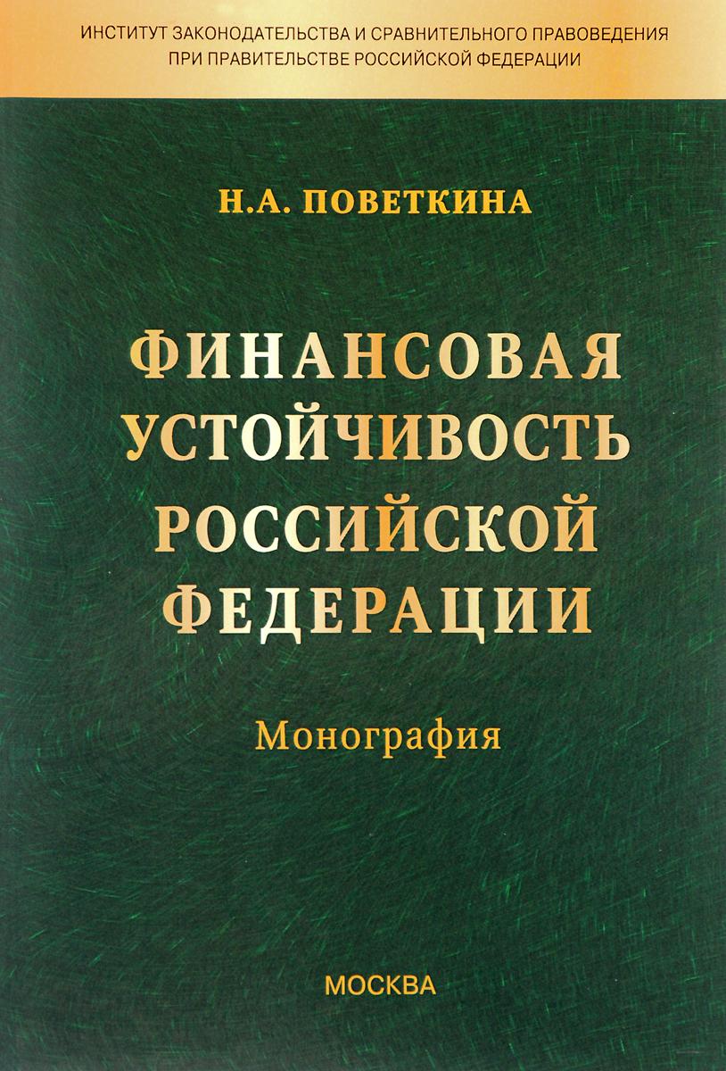 Н. А. Поветкина Финансовая устойчивость Российской Федерации