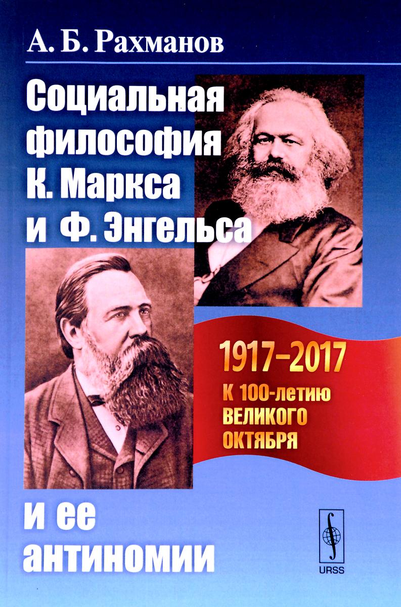 А. Б. Рахманов Социальная философия К. Маркса и Ф. Энгельса и ее антиномии