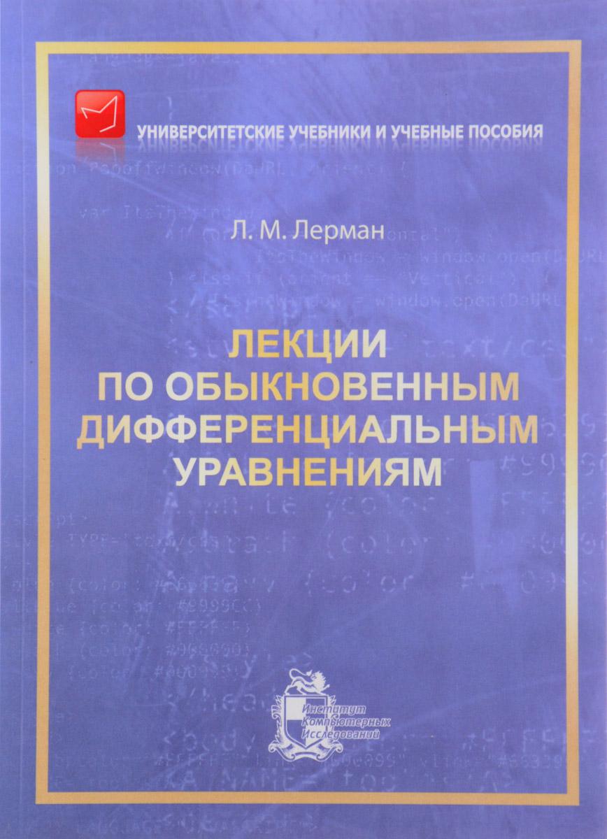 Л. М. Лерман Лекции по обыкновенным дифференциальным уравнениям м а михайлов лекции по классической механике