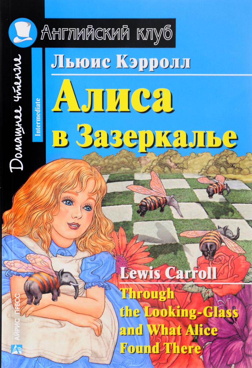 Льюис Кэрролл Алиса в Зазеркалье / Through the Looking-Glass and What Alice Found There дьюис кэрролл алиса в стране чудес и в зазеркалье в скульптурах и рисунках николая ватагина альбом