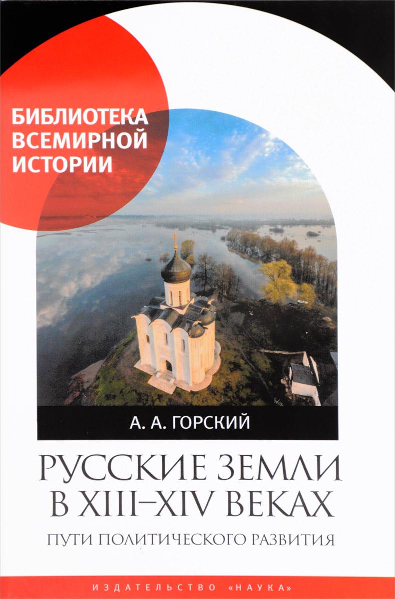 все цены на А. А. Горский Русские земли в XIII-XIV веках. Пути политического развития онлайн
