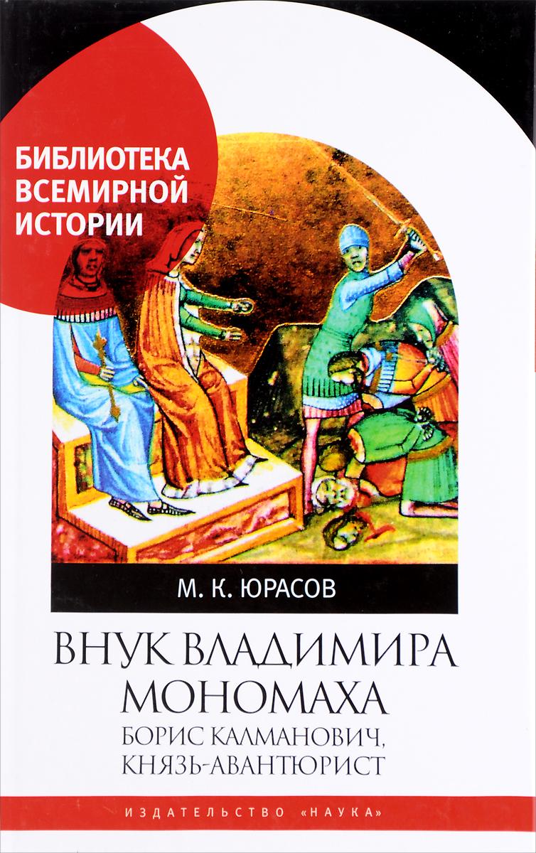 М. К. Юрасов Внук Владимира Мономаха. Борис Калманович, князь-авантюрист