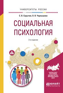 Сарычев С.В., Чернышова О.В. Социальная психология. Учебное пособие