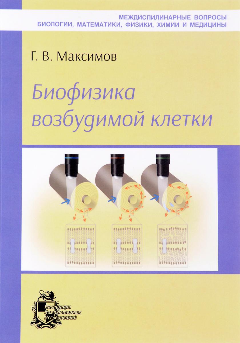 Г. В. Максимов Биофизика возбудимой клетки