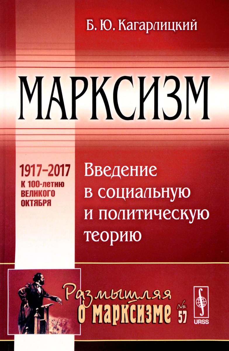 Б. Ю. Кагарлицкий Марксизм. Введение в социальную и политическую теорию кагарлицкий б марксизм введение в социальную и политическую теорию