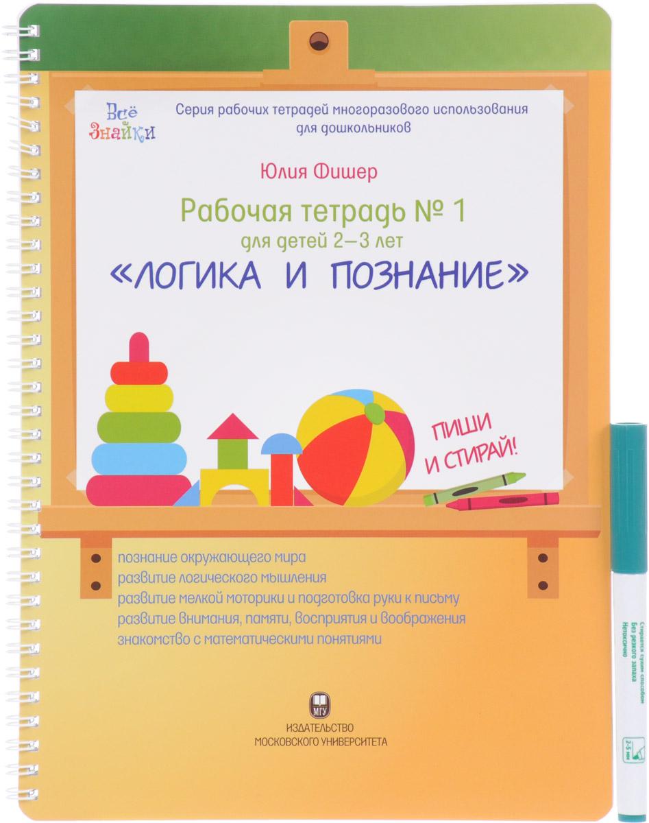 Юлия Фишер Рабочая тетрадь №1. Для детей 2-3 лет. Логика и познание. Пиши и стирай (+ маркер) юлия фишер рабочая тетрадь 4 для детей 4 5 лет логика и познание пиши и стирай маркер