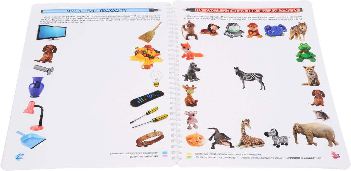 Рабочая тетрадь №1. Для детей 2-3 лет. Логика и познание. Пиши и стирай (+ маркер). Юлия Фишер