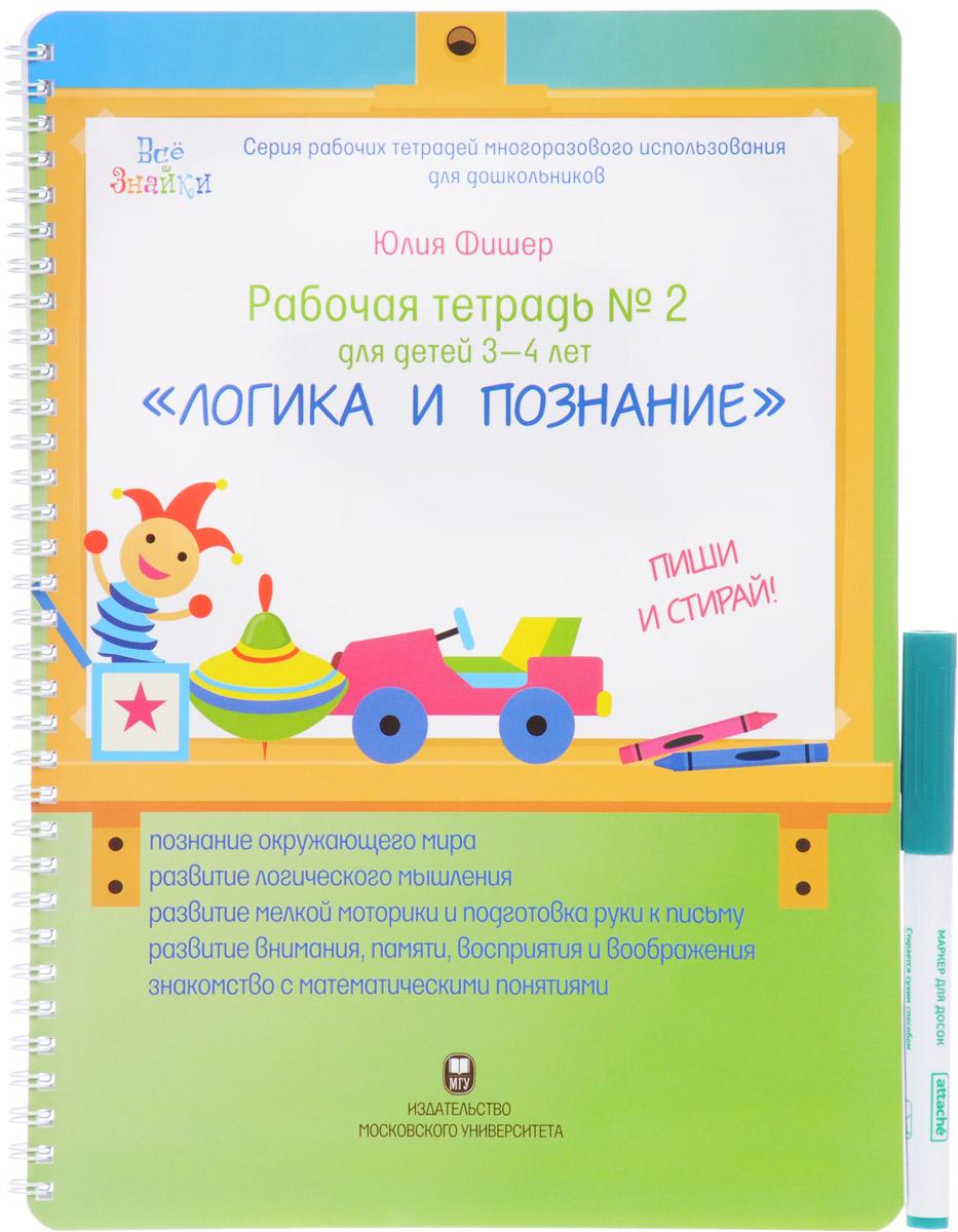 Юлия Фишер Рабочая тетрадь №2. Для детей 3-4 лет. Логика и познание. Пиши и стирай (+ маркер) юлия фишер рабочая тетрадь 4 для детей 4 5 лет логика и познание пиши и стирай маркер