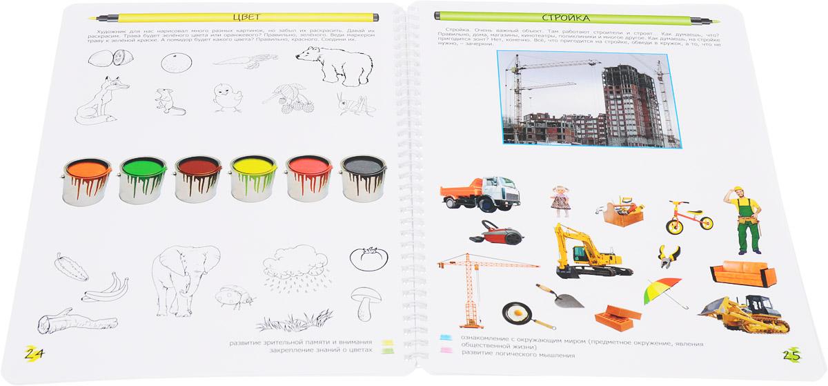Рабочая тетрадь №2. Для детей 3-4 лет. Логика и познание. Пиши и стирай (+ маркер). Юлия Фишер