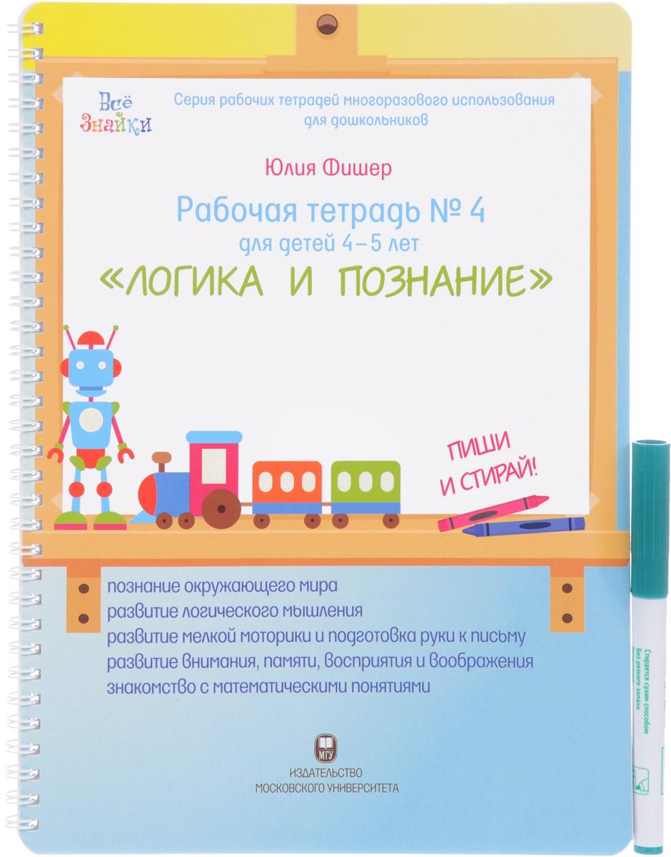 Юлия Фишер Рабочая тетрадь №4. Для детей 4-5 лет. Логика и познание. Пиши и стирай (+ маркер) юлия фишер рабочая тетрадь 4 для детей 4 5 лет логика и познание пиши и стирай маркер