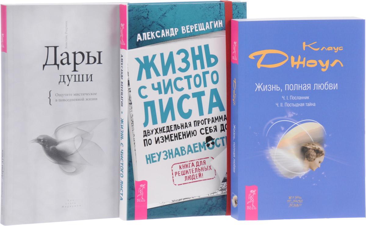 Жизнь с чистого листа. Жизнь, полная любви. Дары души (комплект из 3 книг) Более подробную информацию о книгах...