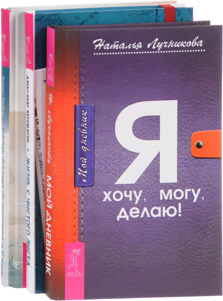 Жизнь с чистого листа. Мой дневник. Освободи свой разум за 12 недель (комплект из 3 книг)