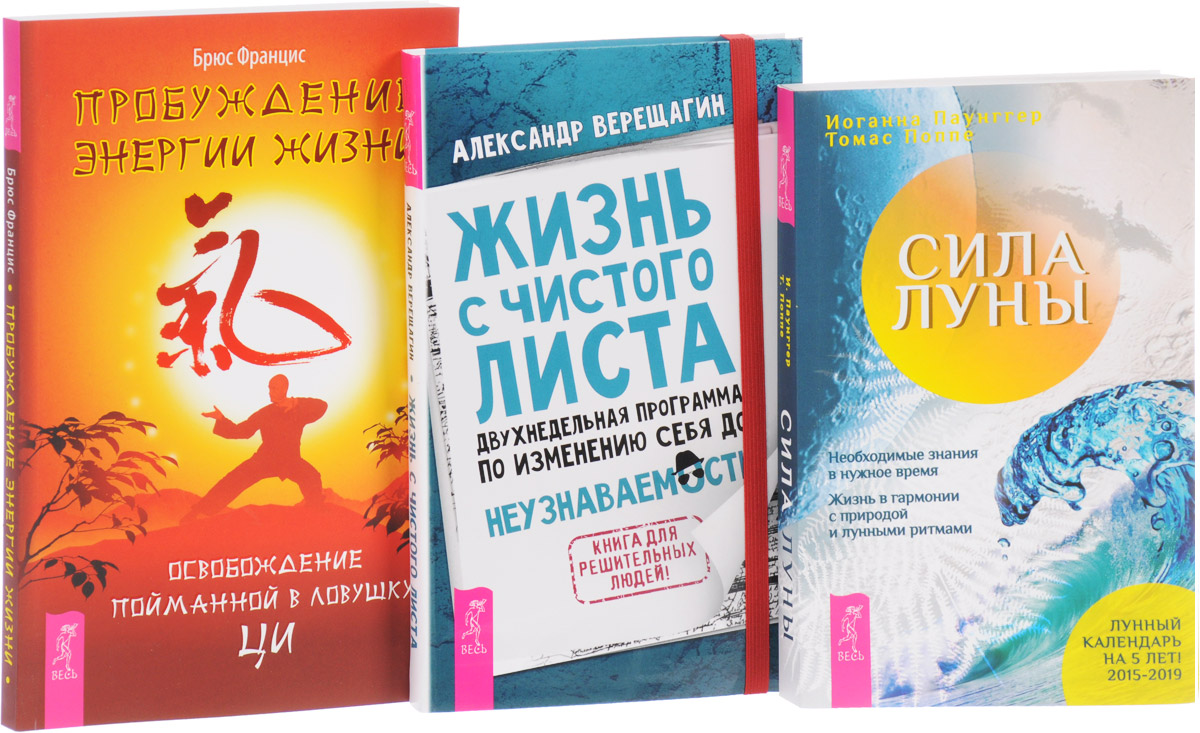 Жизнь с чистого листа. Сила луны. Пробуждение энергии жизни (комплект из 3 книг) Более подробную информацию о книгах...